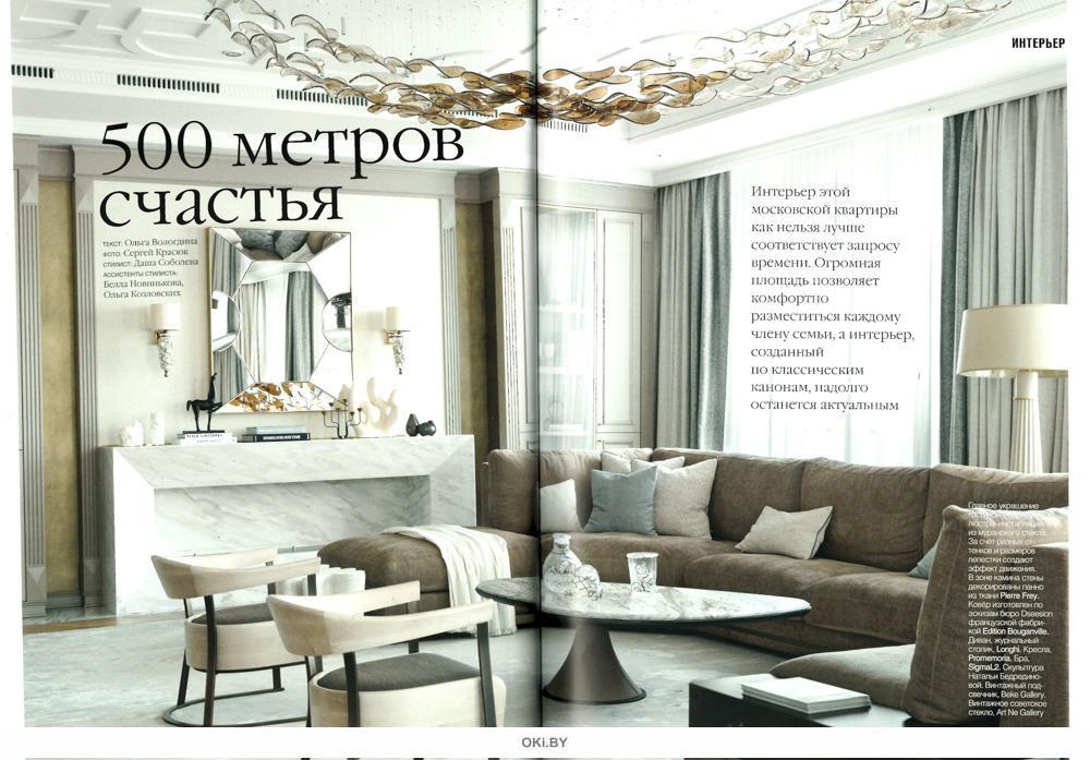 SALON-interior (Салон-интерьер) 10 / 2021