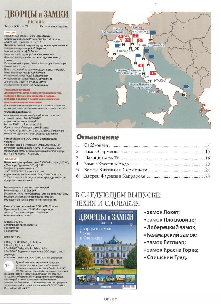 Дворцы и замки Европы № 88. Италия