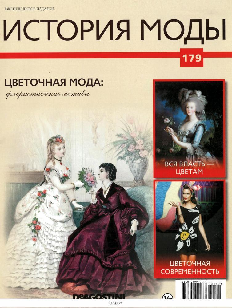 История Моды № 179