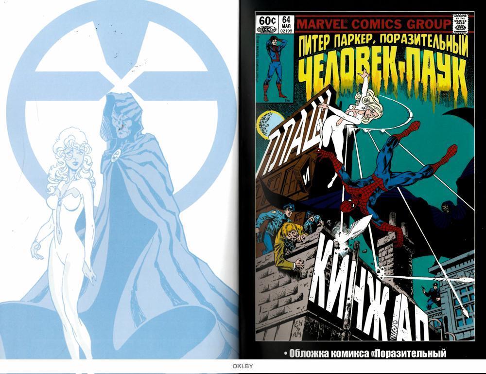Супергерои Marvel. Официальная коллекция № 50. Плащ и кинжал