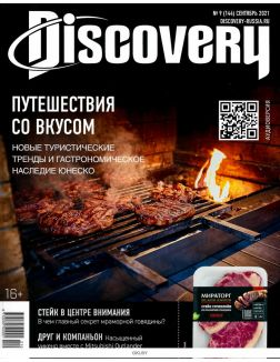 DISCOVERY (ДИСКАВЕРИ) 9 / 2021