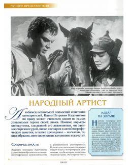 Знаменитые династии России № 233. Кадочниковы-Ниловы