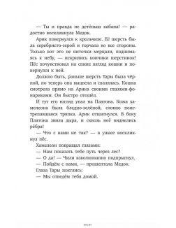 Грозовой монстр. Выпуск 1. Книга с цветными иллюстрациями (Иланд-Олшевски Б. / eks)