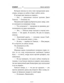 Закон мутанта (Силлов Д. / eks)