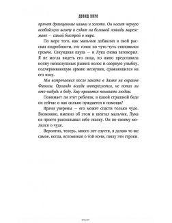 Волшебное пестрое море (Биро Д. / eks)