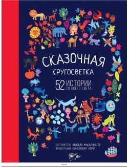 Сказочная кругосветка: 52 истории со всего света (МакАллистер А. / eks)