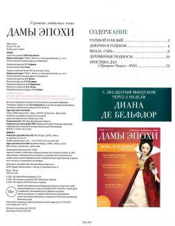 Дамы эпохи. Героини любимых книг № 19. Кристина Даэ: «Призрак оперы»