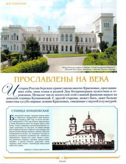 Знаменитые династии России № 234. Красновы