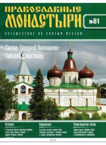 Православные монастыри. Путешествие по святым местам № 51 (21)