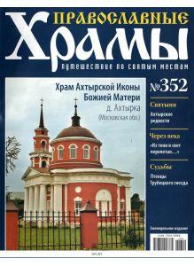 Православные храмы. Путешествие по святым местам № 352