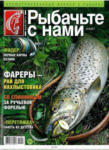 Рыбачьте с нами 2 / 2021