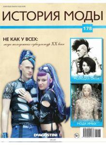 История Моды № 178