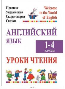 Английский язык. 1 - 4 классы. Уроки чтения (правила, упражнения, скороговорки, сказки)