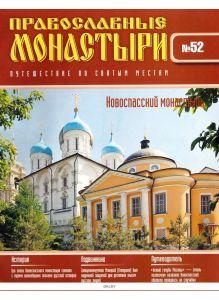 Православные монастыри. Путешествие по святым местам № 52 (21