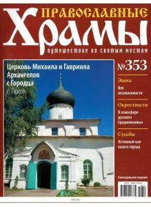 Православные храмы. Путешествие по святым местам № 353