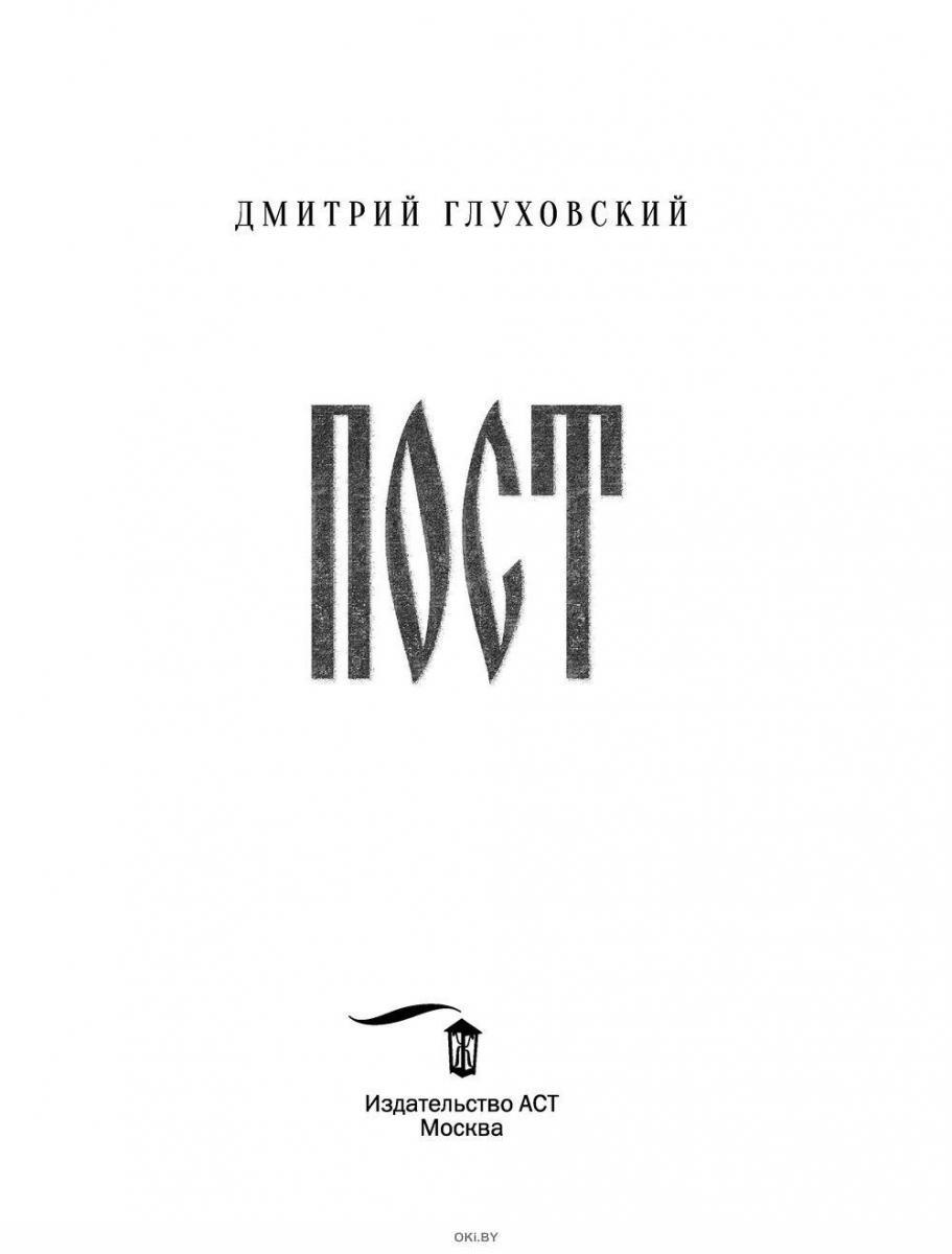 Пост (Глуховский Д. А. / eks)