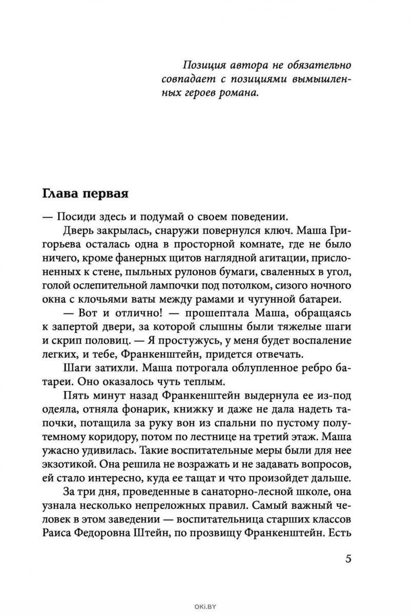 Чувство реальности (Дашкова П. В. / eks)