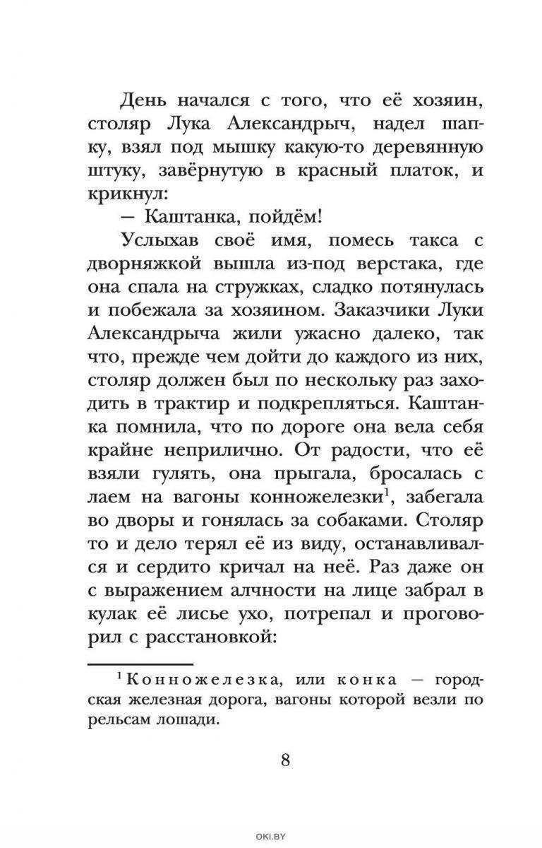 Каштанка (Чехов А. П. / eks)