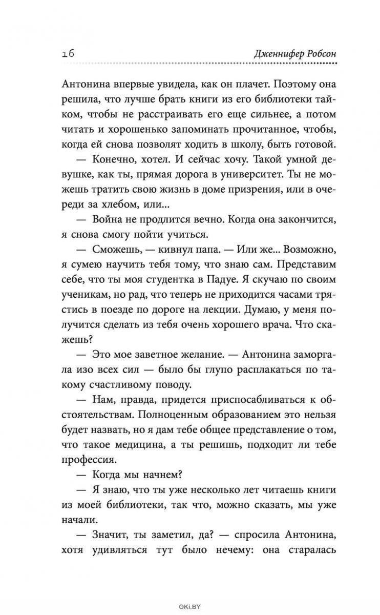 Самая темная ночь (Робсон Д. / eks)
