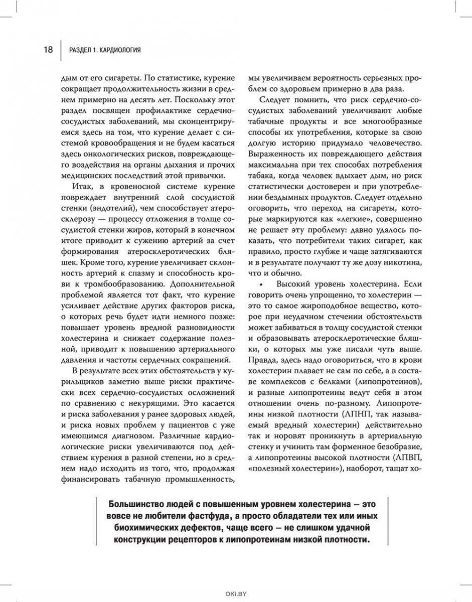 Медицина для умных. Современные аспекты доказательной медицины для думающих пациентов (Абсалямов Р. И. , Баби / eks)