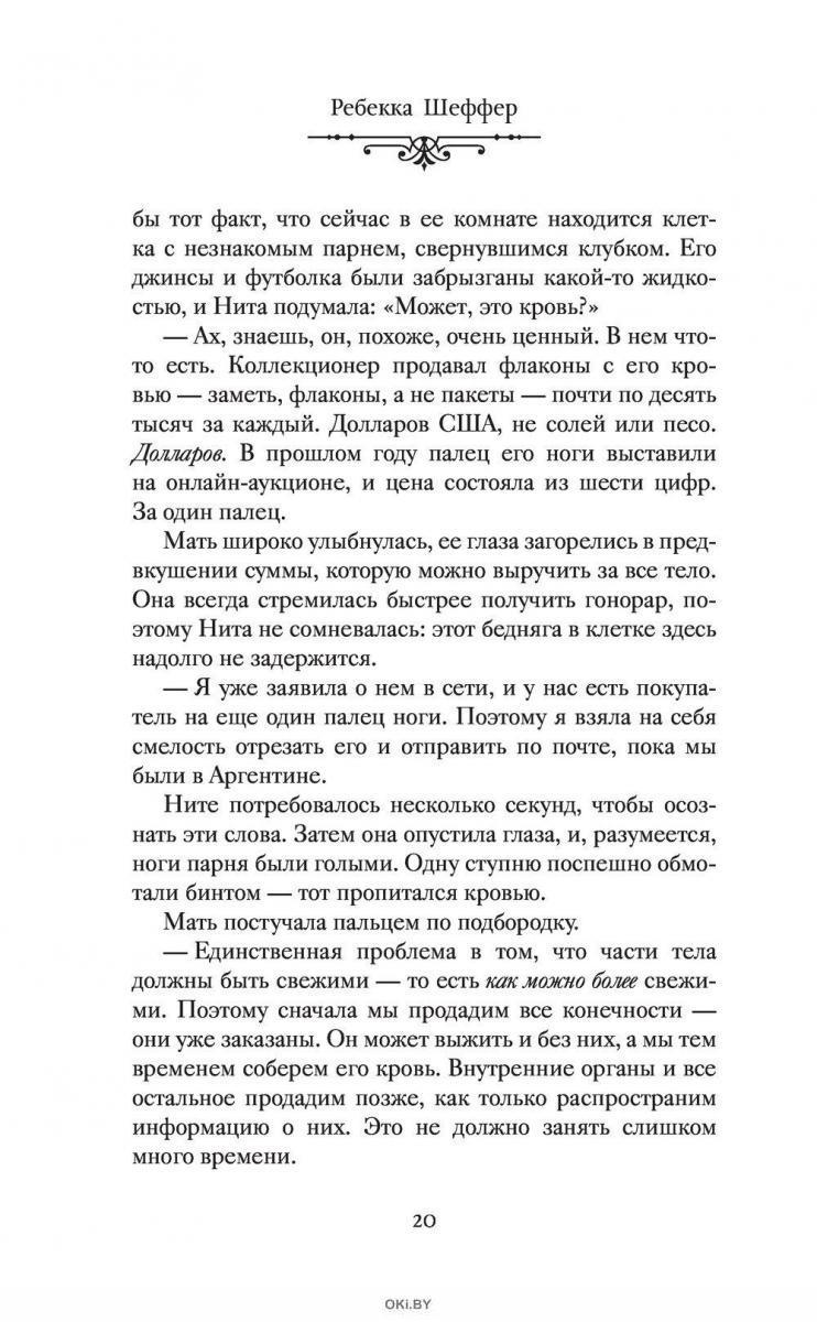До мозга костей (Шеффер Р. / eks)