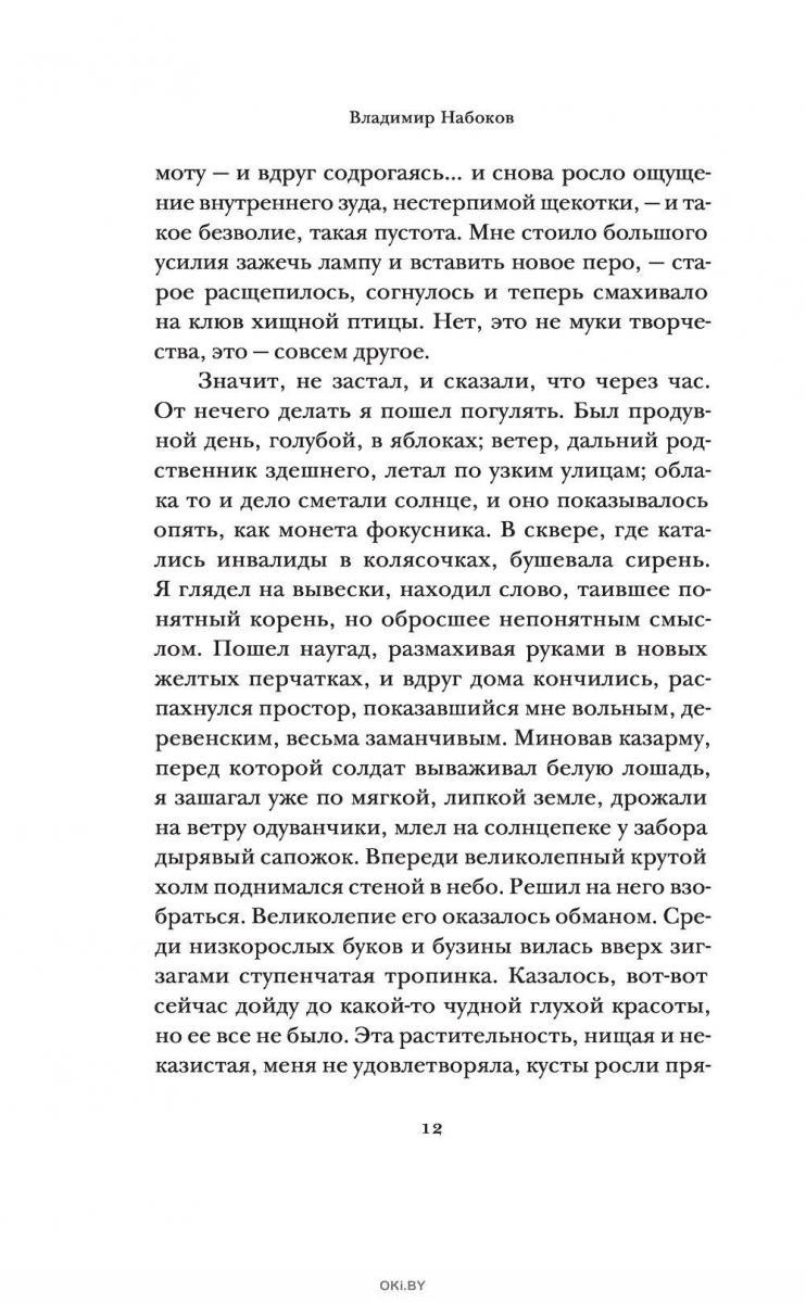 Отчаяние (Набоков В. В. / eks)