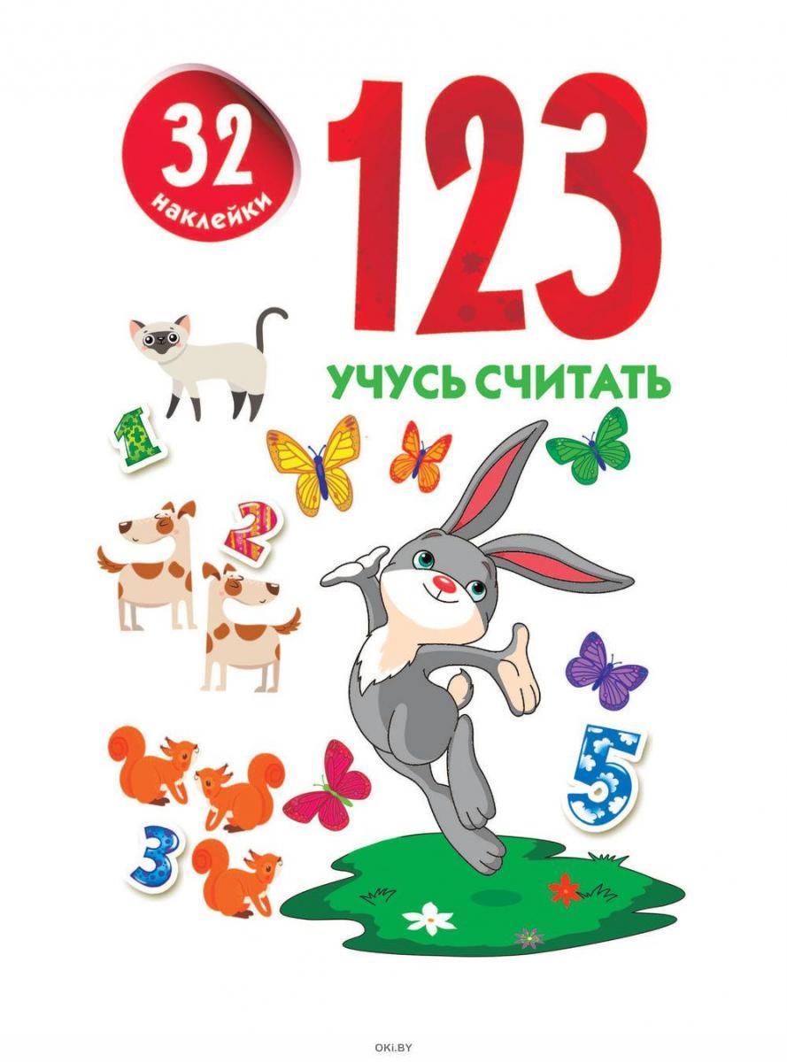 123 Учусь считать (Дмитриева В. Г. / eks)