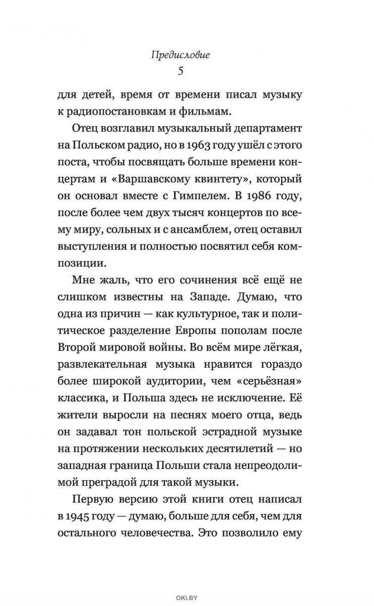 Пианист (Шпильман В. / eks)