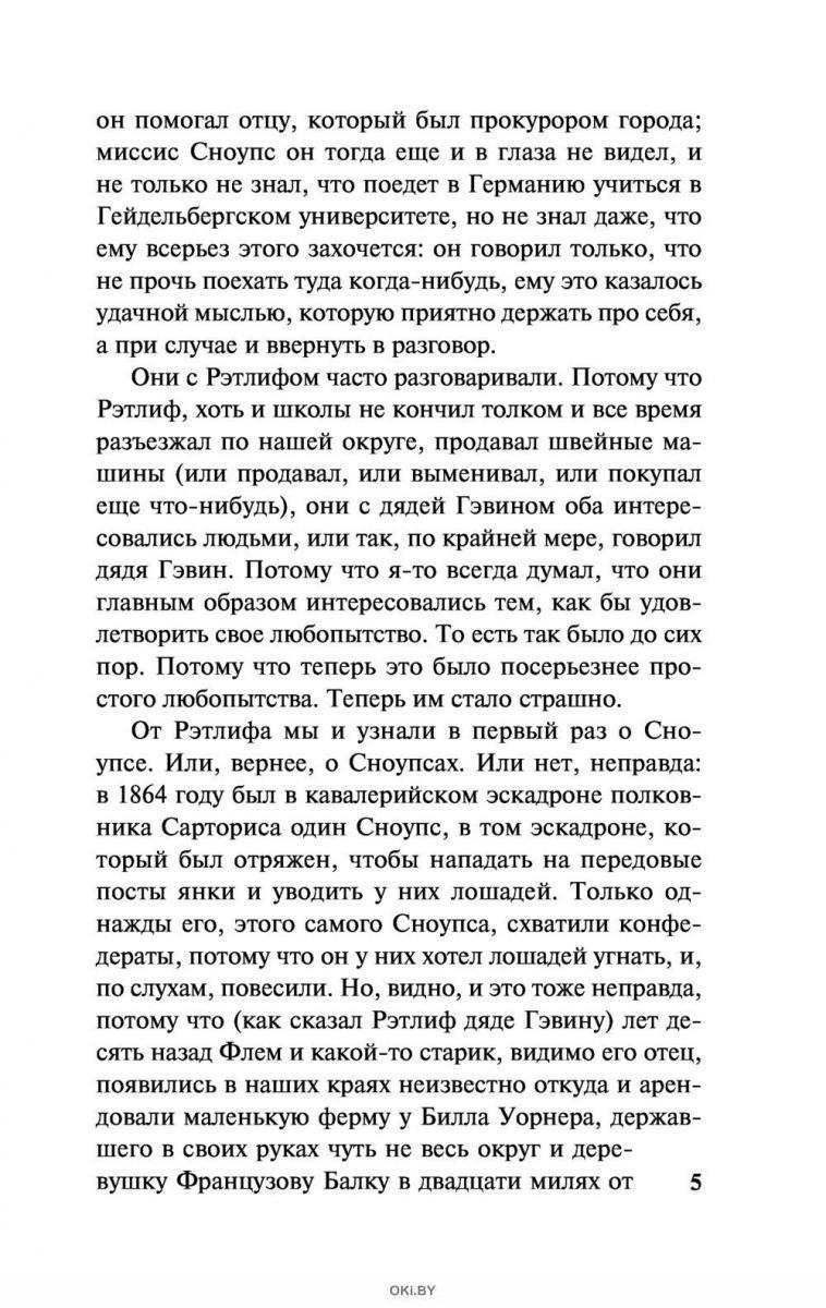 Город (Фолкнер У. / eks)