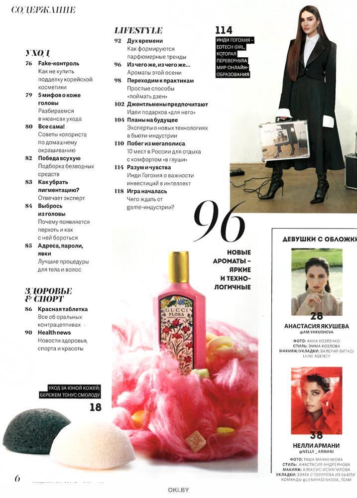 Cosmopolitan Beauty Русское Издание 3 осень / 2021
