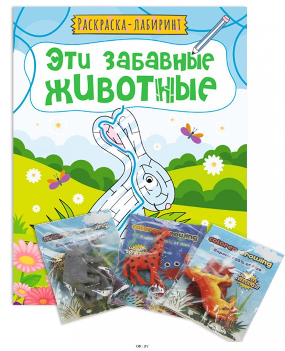 Комплект детский акционный с раскраской и игрушкой «В мире развлечений» 9 / 2021