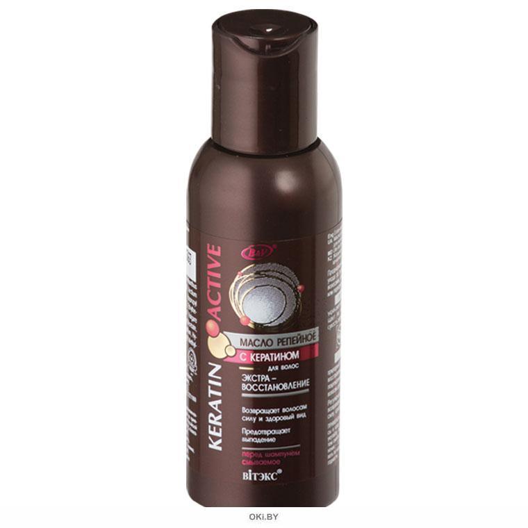 Масло репейное с кератином для волос ЭКСТРА-ВОССТАНОВЛЕНИЕ 100 мл KERATIN ACTIVE
