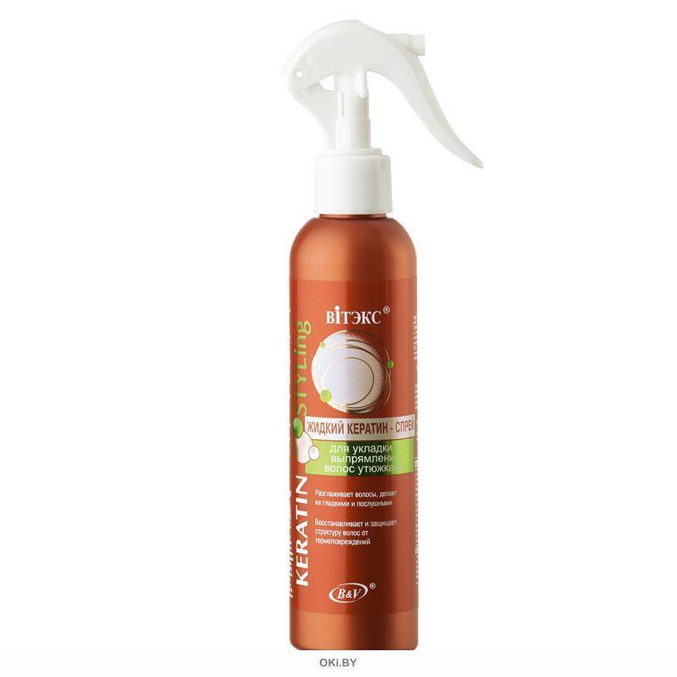 Кератин-спрей жидкий для укладки и выпрямления волос утюжками 200 мл KERATIN STYLing