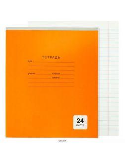 Тетрадь 24 листа ЛИНЕЙКА цветная обложка