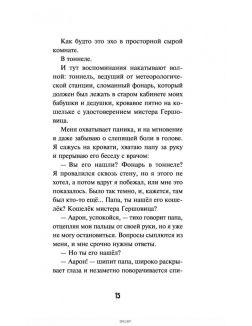 Роковые ошибки (Уэст К. Э. / eks)