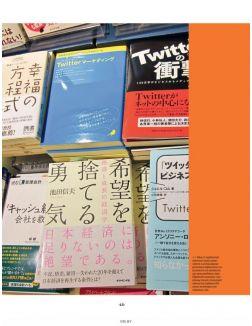 Гик в Японии. Вдохновляющий гид по миру аниме, манги, дзена и каваий (Гарсиа (Кирай) Э. / eks)