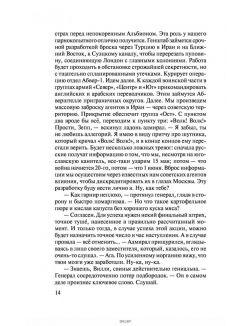 Шпионский роман (Акунин Б. / eks)