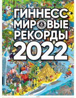 Гиннесс. Мировые рекорды 2022 (eks)