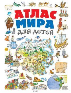 Атлас мира для детей (Андрианова Н. А. / eks)