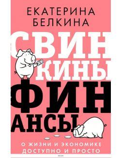 Свинкины финансы: о жизни и экономике доступно и просто (eks)