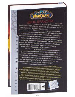 World of Warcraft. День дракона (Кнаак Ричард / eks)