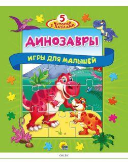 Пазлы 5 сказок. Динозавры (eks)