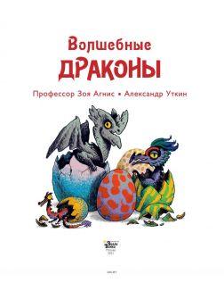 Волшебные драконы (Агнис З. Уткин А. В. / eks)