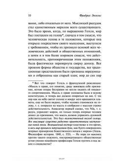 Развитие социализма от утопии к науке (Энгельс Ф. / eks)