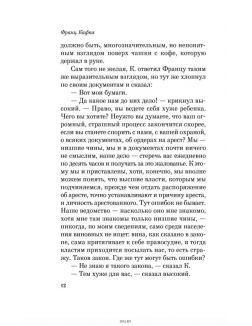 Процесс (Кафка Ф. / eks)
