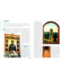 Православные монастыри. Путешествие по святым местам № 53 (21)