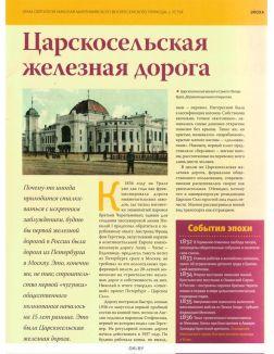 Православные храмы. Путешествие по святым местам № 354