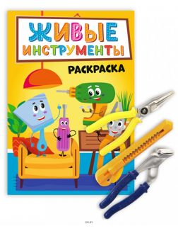 Комплект детский игровой с раскраской и набором инструментов «Живые инструменты» 22 / 2021