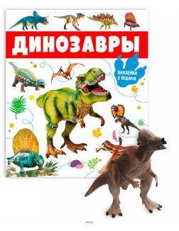 Комплект детский развлекательный с динозавром и журналом с наклейками 5 / 2021