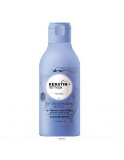 Сыворотка активная для всех типов волос против выпадения волос несмываемая 170 мл KERATIN and ПЕПТИДЫ